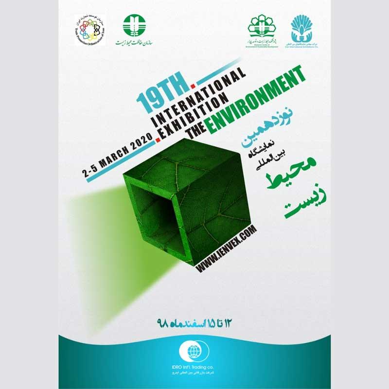 نوزدهمین نمایشگاه بین المللی محیط زیست