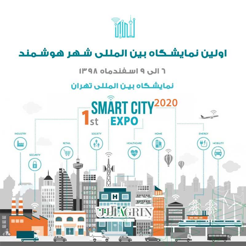 اولین نمایشگاه بین المللی شهر هوشمند