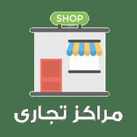 مراکز تجاری