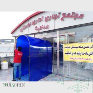 تونل ضدعفونی مجتمع تجاری اداری بوستان