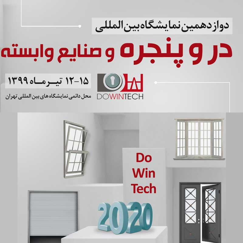 دوازدهمین نمایشگاه بین المللی در و پنجره و صنایع وابسته تهران