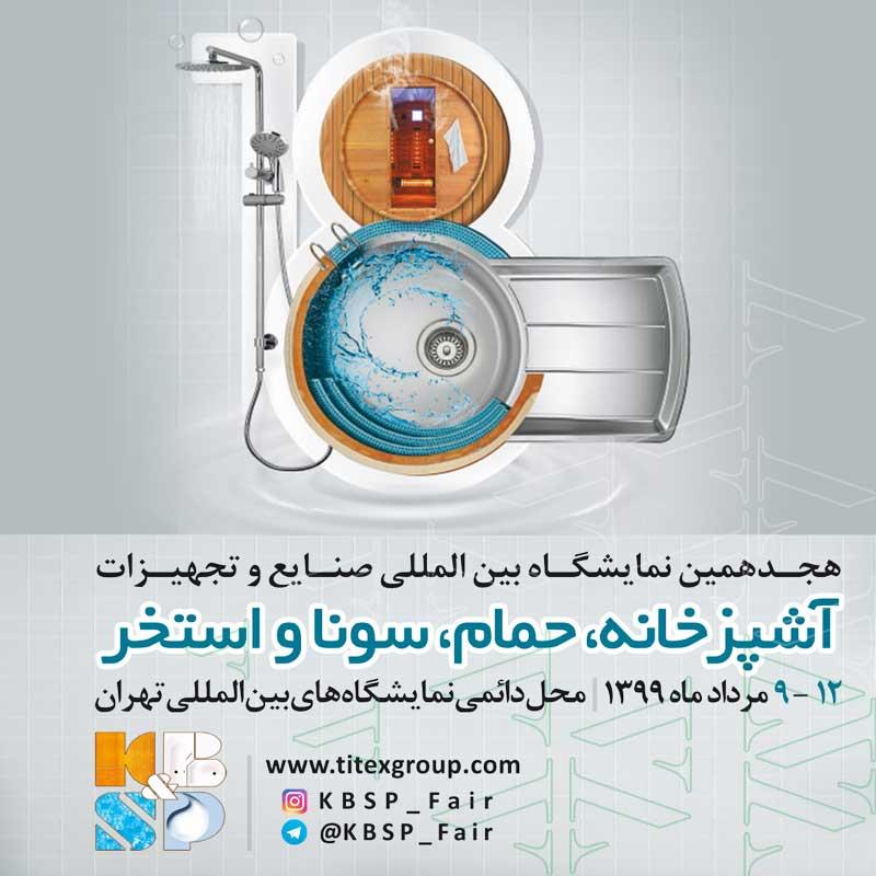 هجدهمین نمایشگاه بین المللی صنایع و تجهیزات آشپزخانه، حمام، سونا و استخر