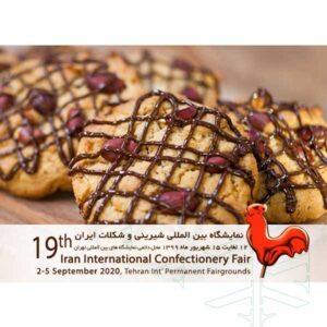 نوزدهمین نمایشگاه بین المللی شیرینی و شکلات ایران