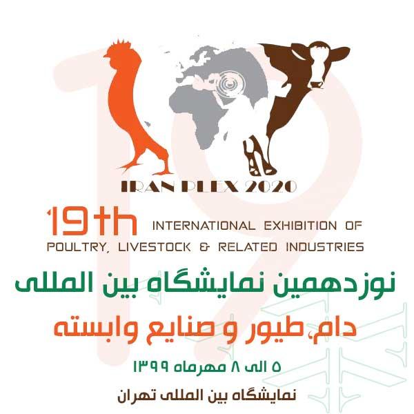 نوزدهمین نمایشگاه بین المللی دام طیور و صنایع وابسته