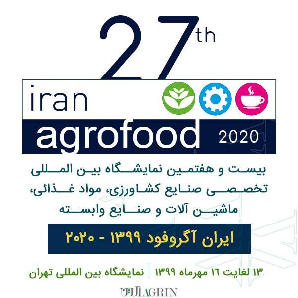 بیست و هفتمین نمایشگاه بین المللی آگروفود iranagrofood2020