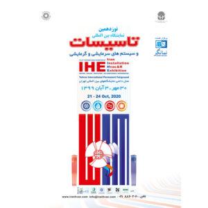 نوزدهمین نمایشگاه بین المللی تاسیسات ساختمان و سیستمهای سرمایشی و گرمایشی
