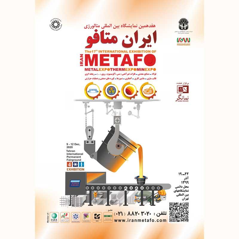 هفدهمین نمایشگاه بین المللی متالورژی - فولاد،صنایع معدنی،آهنگری و ماشین کاری، قالب سازی و ریخته گری