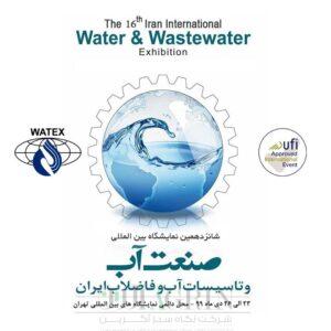 شانزدهمین نمایشگاه بین المللی آب و تأسیسات آب و فاضلاب