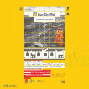 شانزدهمین نمایشگاه بین المللی معدن ، صنایع معدنی ، ماشین آلات، تجهیزات و صنایع وابسته Iran Conmin 2020
