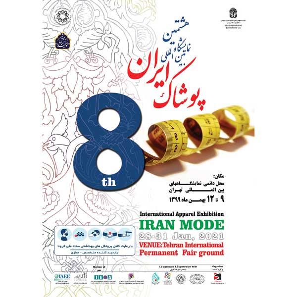 هشتمین نمایشگاه بین المللی پوشاک ایران