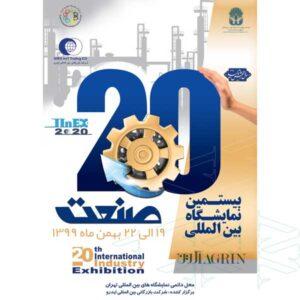 بیستمین نمایشگاه بین المللی صنعت تهران iranindustry2021