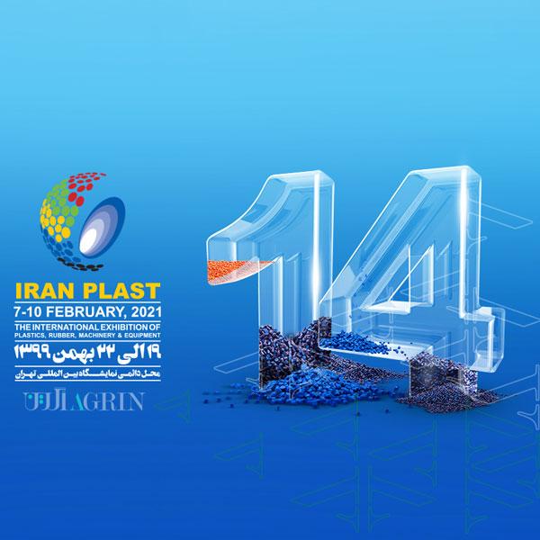 چهاردهمین نمایشگاه ایران پلاست iranplast