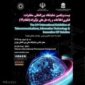 تلکام 99 , بیست و یکمین نمایشگاه بین المللی صنایع مخابرات و اطلاع رسانی تلکام irantelecom2021