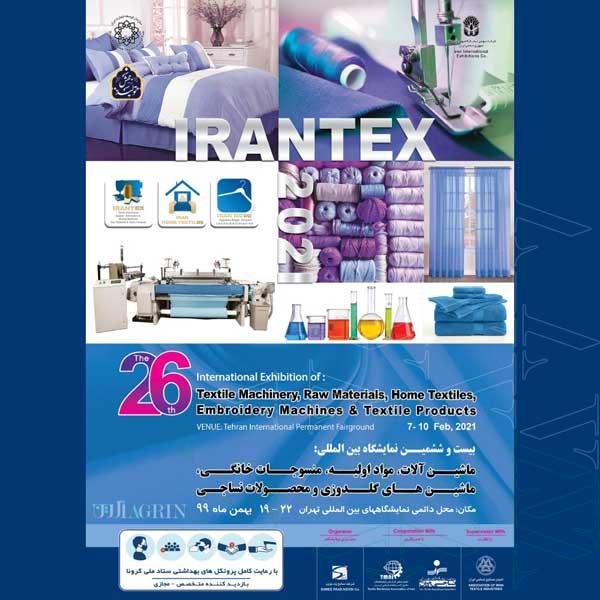 نمایشگاه بین المللی نساجی irantex 99