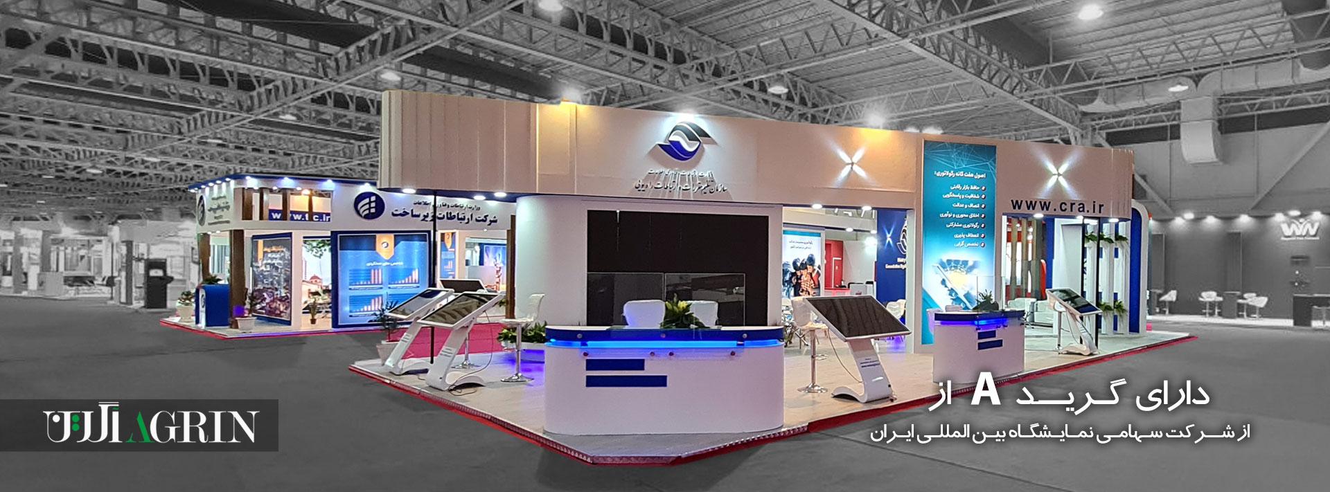 دارای گرید A از شرکت سهامی نمایشگاه بین المللی ایران