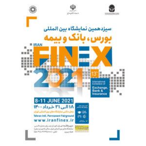 سیزدهمین نمایشگاه بین المللی بورس، بانک و بیمه