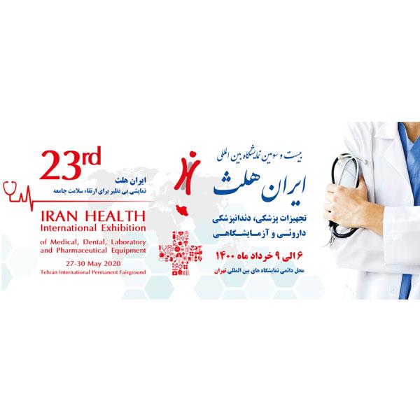 بیست و سومین نمایشگاه بین المللی ایران هلث
