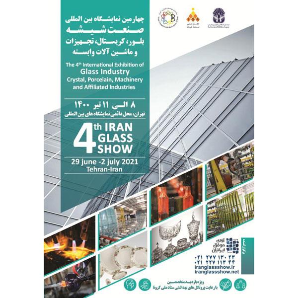 چهارمین نمایشگاه بین المللی شیشه و تجهیزات وابسته
