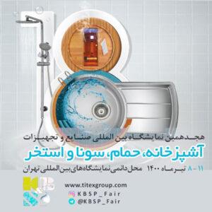 هجدهمین نمایشگاه بین المللی صنایع و تجهیزات آشپزخانه، حمام، سونا و استخر KBSPfair2021
