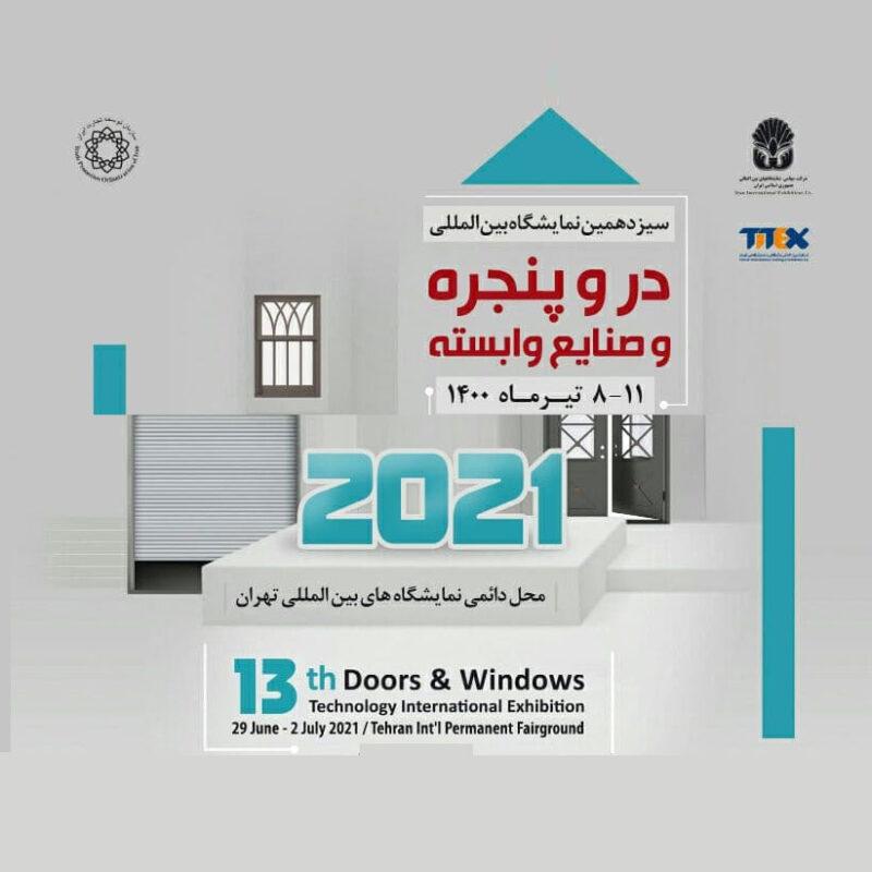 سیزدهمین نمایشگاه بین المللی در و پنجره و صنایع وابسته doorwin2021