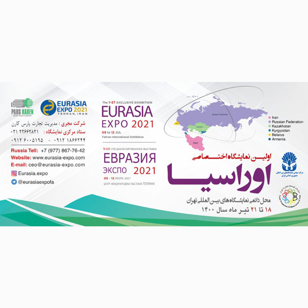 نمایشگاه اختصاصی اوراسیا eurasia expo 2021