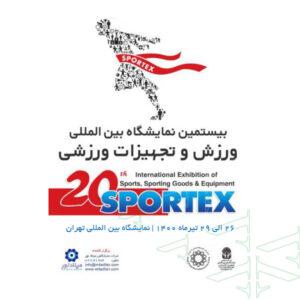 بیستمین نمایشگاه بین المللی ورزش و تجهیزات ورزشی sportex2021