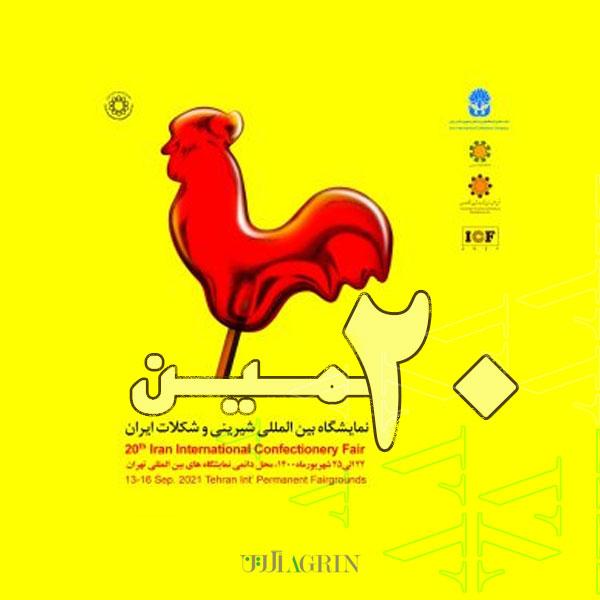بیستمین نمایشگاه بین المللی شیرینی و شکلات ایران iranicf2021