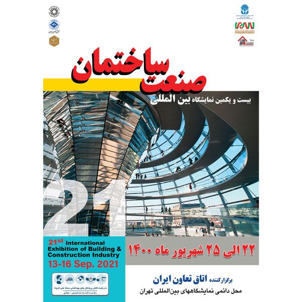 بیست و یکمین نمایشگاه بین المللی صنعت ساختمانIran Confair 2021