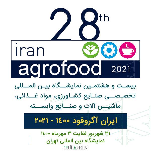 بیست و هشتمین نمایشگاه بین المللی آگروفود 1400 - Iran Agrofood 2021