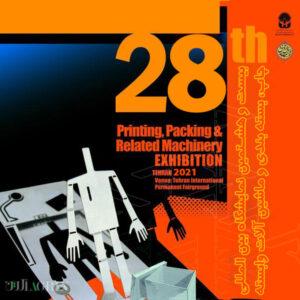 بیست و هشتمین نمایشگاه بین المللی چاپ، بسته بندی و ماشین آلات وابسته printing-packingshow-2021