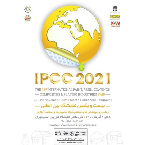 بیست و یکمین نمایشگاه بین المللی رنگ، رزین،پوشش های صنعتی، مواد کامپوزیت و صنعت آبکاری ۲۱th IPCC 2021