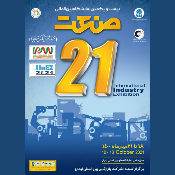 بیست و یکمین نمایشگاه بین المللی صنعت تهران 1400 - International Industry Exhibition 2021