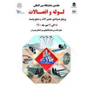 هفتمین نمایشگاه بین المللی لوله و اتصالات ماشین آلات و تجهیزات وابسته