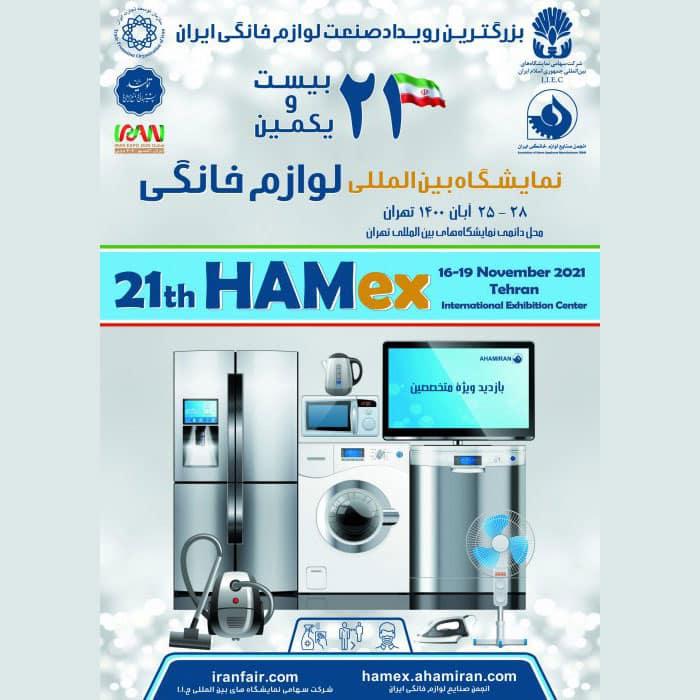 بیست و یکمین نمایشگاه بین المللی لوازم خانگی hamex 2021