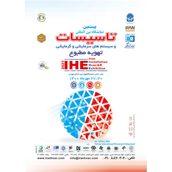بیستمین نمایشگاه بین المللی تاسیسات و سیستم های سرمایشی و گرمایشی iranhavc 2021