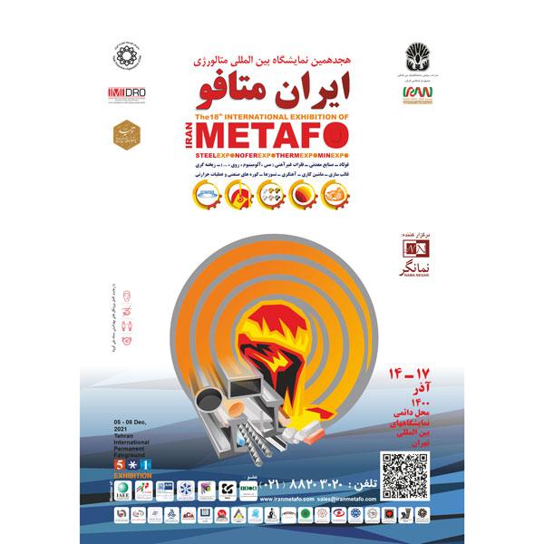 هجدهمین نمایشگاه بین المللی متالورژی (فولاد،صنایع معدنی،آهنگری و ماشین کاری، قالب سازی و ریخته گری) metafo 2021 متافو