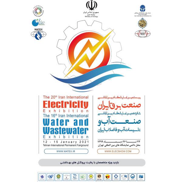 هفدهمین نمایشگاه بین المللی آب و تاسیسات آب و فاضلاب watex2021 بیست و یکمین نمایشگاه بین المللی صنعت برق elecshow 2021